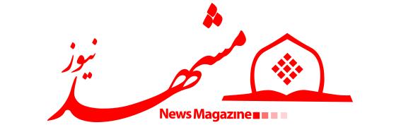 پایگاه خبری مشهدنیوز