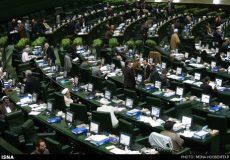 مخالفت مجلس با برگزاری جلسه غیرعلنی درباره بودجه ۹۸