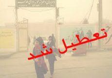 مدارس استان تهران به جز دماوند و فیروزکوه تا پایان هفته تعطیل شد / دانشگاهها دایرند