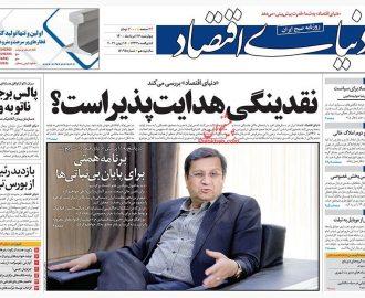 عناوین روزنامه های امروز ۱۴۰۰/۰۳/۲۶