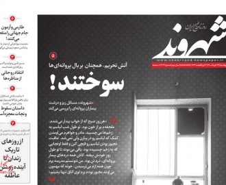 عناوین روزنامه های امروز ۱۴۰۰/۰۳/۲۴