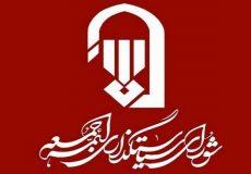 نماز جمعه اول فروردین در مراکز استانها برگزار نمیشود