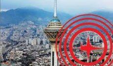 زلزله امروز تهران ربطی به فعالیت آتشفشان دماوند ندارد/جزئیات گسلهای اطراف تهران