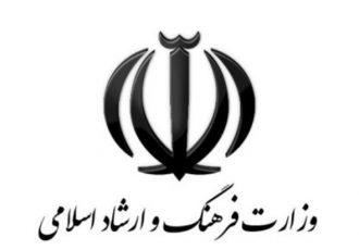 وزارت ارشاد سه ماه برای تاسیس انجمنهای سراسری فرصت داد
