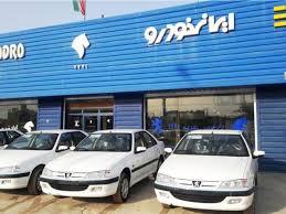 ایرانخودرو ۵ محصول خود را در قالب مشارکت در تولید عرضه میکند