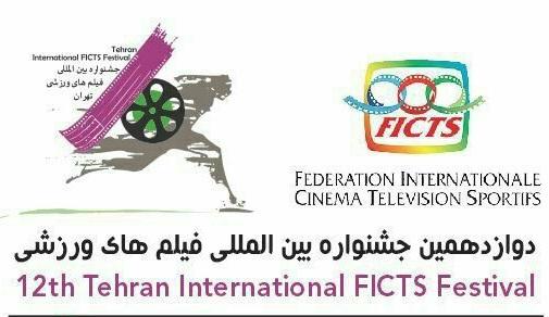 اختتامیه جشنواره بینالمللی فیلمهای ورزشی ۲۱ اسفند برگزار میشود
