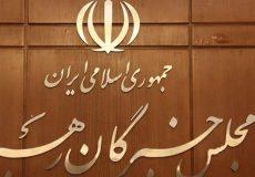 ابقای هیئت رئیسه مجلس خبرگان برای یک دوره دوساله