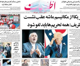 عناوین روزنامه های امروز ۹۹/۱۱/۰۲
