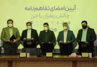 افتتاح کارخانه نوآوری زعفران باخرز در فروردین ۱۴۰۰