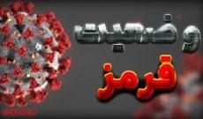 تمامی مسابقات فوتبال استان تهران تا اطلاع ثانوی لغو شد