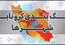 تمام مراکز استانها در وضعیت قرمز قرار گرفتند/ ضرورت تعطیلی ٢ هفتهای سراسری