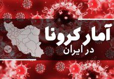 آخرین آمار کرونا در ایران؛ کرونا جان ۱۳۴ بیمار دیگر را گرفت