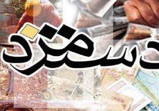 مسئول کانون بازنشستگی کارگران استان تهران خبرداد؛ حقوق کارگران ۳۰ درصد از سبدخانوار آن ها را تأمین میکند