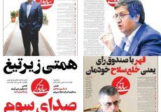 تصمیم نهایی اصلاحطلبان برای انتخابات ۱۴۰۰ چه خواهد بود/ حمایت از نامزدها یا مشارکت غیرفعال