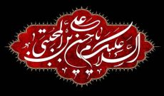 دعای کارساز امام حسن (ع) برای در امان ماندن از خطرات و بیماریها / چرا امام مجتبی (ع) شجاعترین چهره تاریخ اسلام است؟