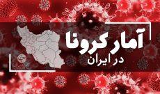 آخرین آمار کرونا در ایران؛ فوت ۱۶۲ بیمار در شبانه روز گذشته