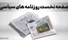 صفحه نخست روزنامههای سیاسی اول آبانماه؛ اجرای آزمایشی قرنطینه هوشمند در ۳ استان/ ماموریت بزرگ موشک ایرانی/ ۵ چالش تولید واکسنهای داخلی