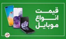 قیمت روز گوشی موبایل ۳ آبان