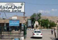 سخنگوی گمرک: مرزهای ترکیه و افغانستان با ایران بسته شد