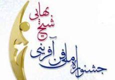 حمایت ۶ میلیارد تومانی صندوق نوآوری از برگزیدگان جشنواره شیخ بهایی